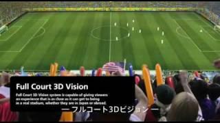 日本の提案する2022年次世代ワールドカップ(招致コンセプトビデオ) thumbnail
