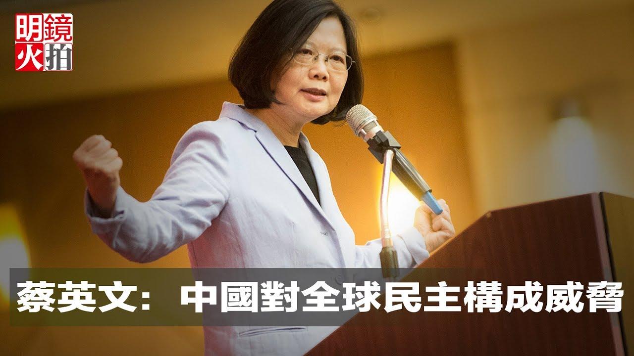 蔡英文:中國對全球民主構成威脅(《新聞時時報》2018年6月25日) - YouTube