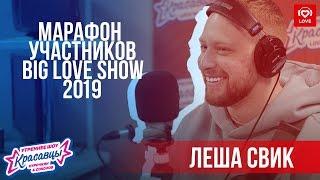 Леша Свик  Марафон Участников Big Love Show 2019