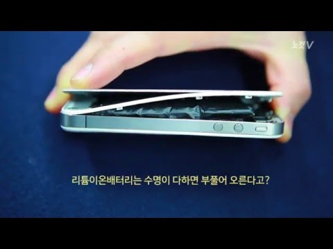 [영상] 풍선처럼 부풀어 오른 스마트폰 배터�