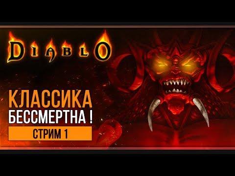 Diablo 1    Стрим 1: Легенда вернулась !