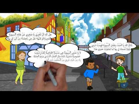 إماطة الأذى عن الطريق قصص و حكايا للأطفال هدي قرآني Saboura Net Youtube