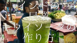 インドの早業キウイソーダの作り方 / Kiwi Soda