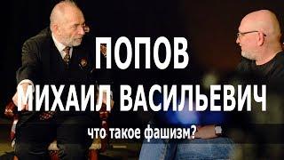 Трепанация: Михаил Васильевич Попов. Что такое фашизм?