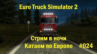 Стрим в ночи - EuroTruckSimulator2 -  14.05.2018 - #024