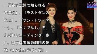 大地真央・瀧本美織の歌声で越路吹雪の名曲がよみがえる ドラマ主題歌集...