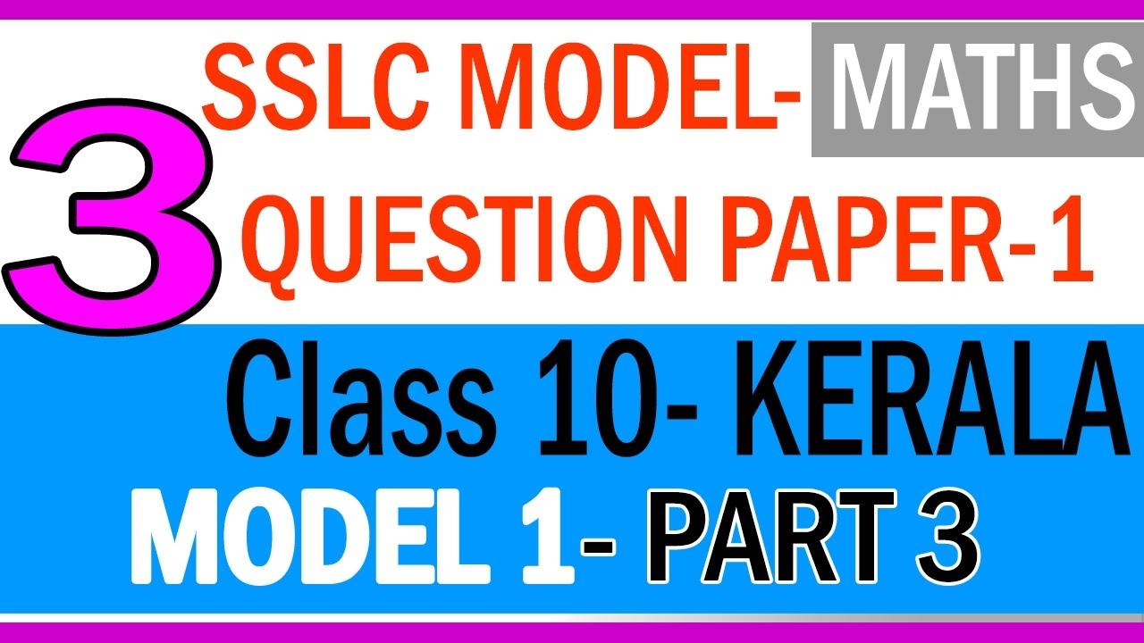 Kerala 10th Model Paper 1 2017- Maths- FREE Video Tutorial- Part 3 ...