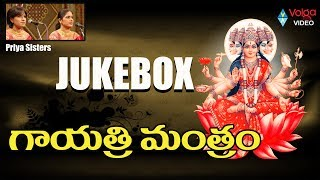 Gayathri mahima Stothram || Telugu Devotional Songs || Jukebox || Volga Video