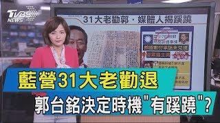 【說政治】藍營31大老勸退 郭台銘決定時機「有蹊蹺」?