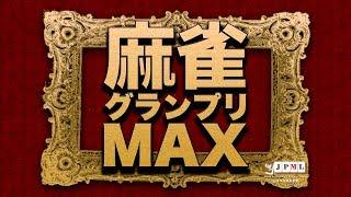 【麻雀】第8期麻雀グランプリMAX~ベスト16D卓~3回戦 thumbnail
