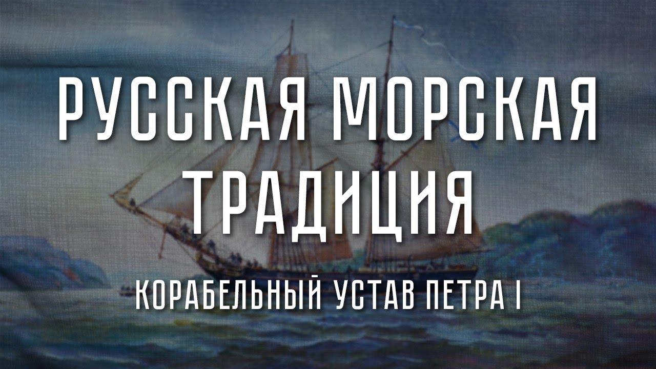 Морской быт, корабельный устав и русский дух