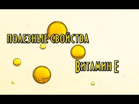 Витамин E жидкий // Витамин молодости // Как правильно использовать Витамин Е