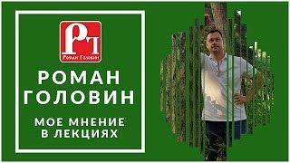 Мое мнение в лекциях - Роман Головин