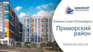 Купить квартиру в Приморском районе / Купить квартиру в Санкт-Петербурге / в СПб