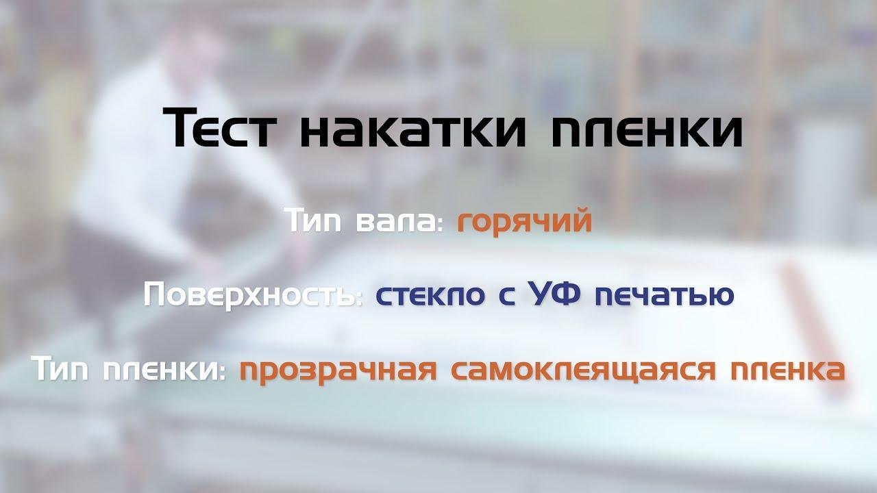 Тест накатки пленки: горячий вал, прозрачная самоклеящаяся пленка, стекло с УФ печать