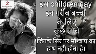 children day special quotes status | heart touching video