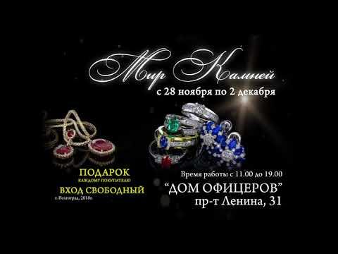 Выставка Мир камней г. Волгоград
