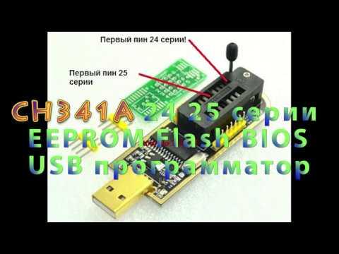 CH341A 24 25 серии EEPROM Flash BIOS USB программатор