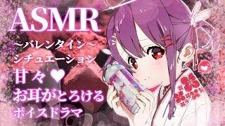 【ASMR】甘々♥バレンタインシチュエーションボイス Japanese ASMR/Voice drama