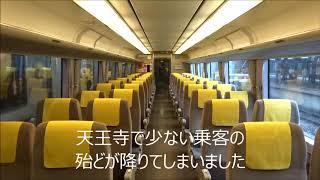 タンカー事故のため日根野行きの特急はるかに乗ってみた
