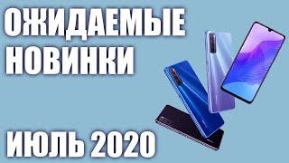 Июль 2020. Самые ожидаемые смартфоны!
