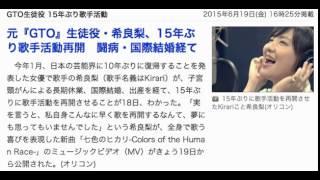 元『GTO』生徒役・希良梨、15年ぶり歌手活動再開 闘病・国際結婚経て 今...