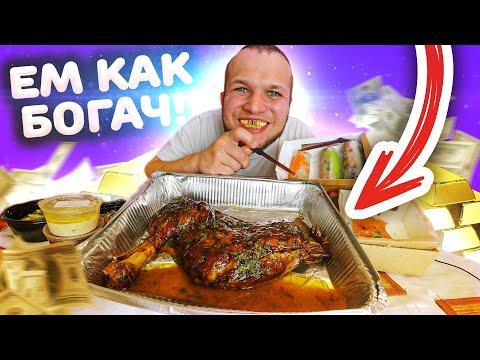 Весь день ем за 15 000 рублей! Доставка от подписчика