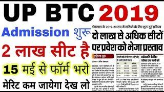 Up btc 2019 | up btc 2019 cutoff | up btc 2019 online form | up btc 2019 admission