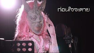 [Full MV] ก่อนใจจะตาย (Ost.นางแค้น) | หน้ากากโพนี่ The Mask Singer