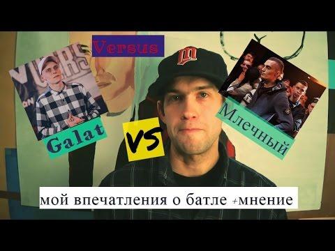Versus - Galat VS Млечный +мой впечатления о батле +мнение