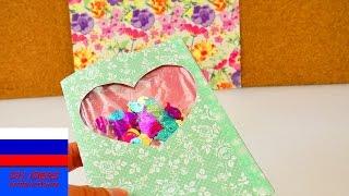 Поздравительная открытка с прозрачным карманом окошком своими руками