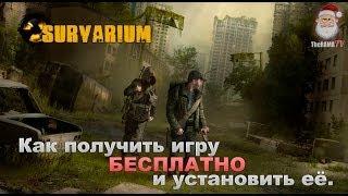 Survarium #1 - Как бесплатно получить игру и как установить игру