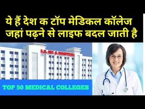 top-medical-colleges-in-india-for-mbbs-degree