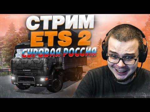 СТРИМ! НЕЛЕГКИЕ ПЕРЕВОЗКИ В EURO TRUCK SIMULATOR 2 СУРОВАЯ РОССИЯ!
