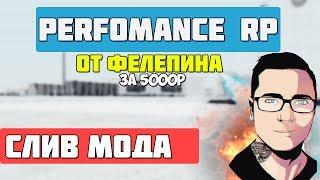 СЛИВ МОДА - PERFOMANCE RP (ТОП МОД) ГОТОВЫЙ СЕРВЕР CRMP
