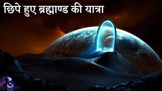 Parallel Universe and Time Travel Paradox Hindi(Time Travel part #4)