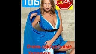 Топ 5,Очень Сексуальных и Известных Украинок, Топ Знаменитостей. Самые Красивые Женщины Украинки
