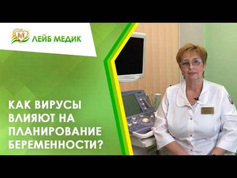 😷🤰Как вирусы влияют на планирование беременности?