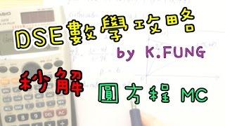 [學生問題#039] 秒解圓方程MC,必學!