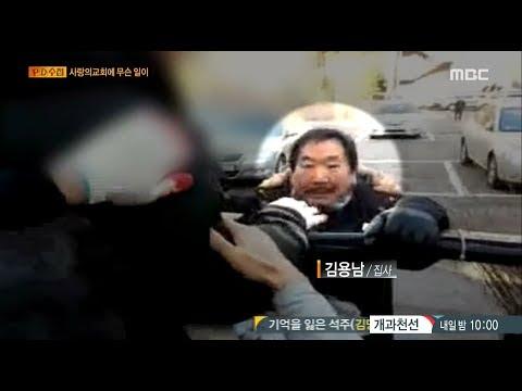 김용남 방화미수 사건 MBC PD수첩
