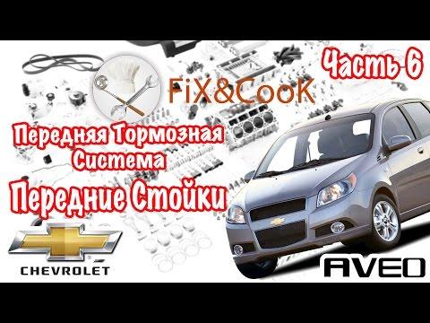 Chevrolet Aveo Ремонт. Часть 6 Передняя тормозная система и Стойки.