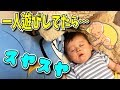 赤ちゃん しぃしぃ 癒し ディズニー 購入品 ジーニーとお昼寝!【いおりくんTV 日常と休日】