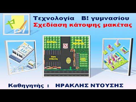 Τεχνολογία Β! γυμνασίου-σχεδίαση κάτοψης μακέτας