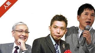 久米宏と爆笑問題(太田光・田中裕二)が、これまでの放送中の失言と、...