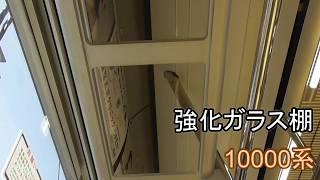 【東京メトロ】10000系車両の強化ガラス棚