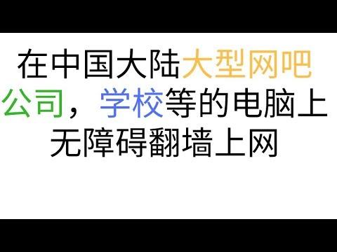 在中国大陆的正规大型网吧和学校或公司等的电脑上无障碍畅游全球互联网的终极翻墙教程,谷歌浏览器chrome拓展程序下载和离线安装教程,4K画质