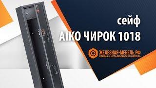 Обзор сейфа AIKO Чирок 1018 от Железная-Мебель.рф