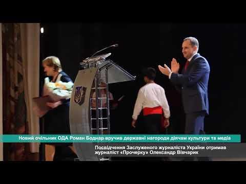Телеканал АНТЕНА: Новий очільник ОДА Роман Боднар вручив державні нагороди діячам культури та медіа