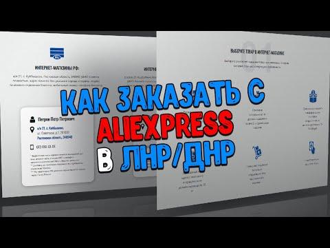 Как получить посылку из интернет магазинов в ЛНР/ДНР (aliexpress, Ebay, Amazon)