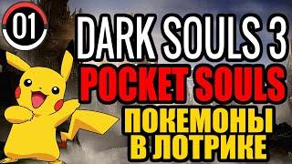 🔥Dark Souls 3 (Мод) 🛡️POCKET SOULS🛡️ Покемоны в Лотрике [#1]